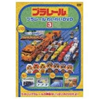 プラレール わいわいDVD 3 通常版【DVD】