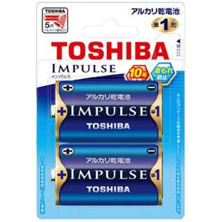 LR20H 2BP 単1電池 IMPULSE(インパルス) [2本 /アルカリ]
