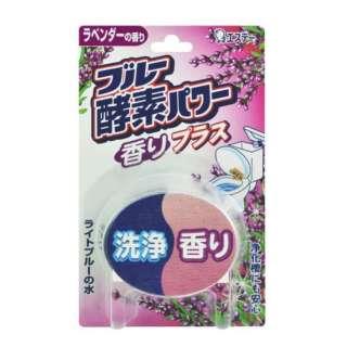 ブルー酵素パワー香りプラス ラベンダーの香り120g〔トイレ用洗剤〕