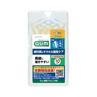 G・U・M(ガム)歯周プロケア 歯間ブラシ L字型(S) 10本入り 〔歯間ブラシ〕