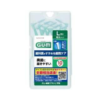 G・U・M(ガム)歯周プロケア 歯間ブラシ L字型 (L) 10本入り〔歯間ブラシ〕