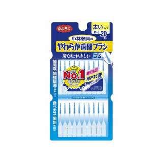 小林製薬のやわらか歯間ブラシ 太いタイプ M-L 20本入