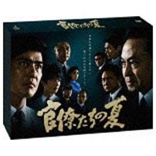 官僚たちの夏 BOX 【DVD】