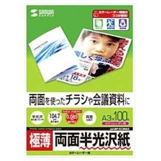 """""""カラーレーザー用半光沢紙"""" 極薄 (A3サイズ・100枚) LBP-KC2NA3"""