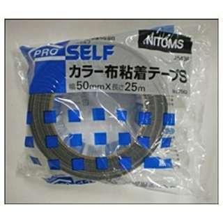 カラー布粘着テープS No.7562(50mm幅×25m・黒) J5436