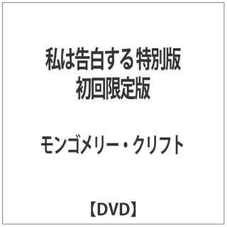 私は告白する 特別版 初回限定版 【DVD】