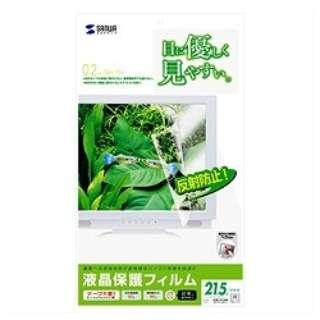液晶保護フィルム (21.5型ワイド対応) LCD-215W
