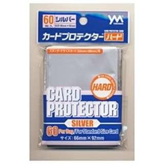 カードプロテクターハード(シルバー) 60枚入り