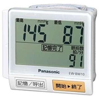 EW-BW10-W 血圧計 白 [手首式]