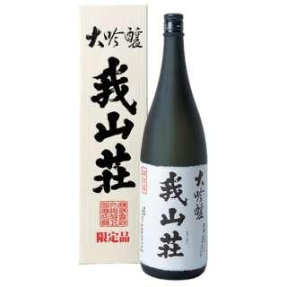 大吟醸 我山荘(わがさんそう) 1800ml【日本酒・清酒】