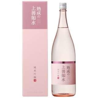 熟成の上善如水 純米吟醸 1800ml【日本酒・清酒】