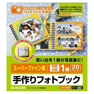 手作りフォトブック(スーパーファイン紙・両面印刷・20ページ) ホワイト EDT-SBOOK