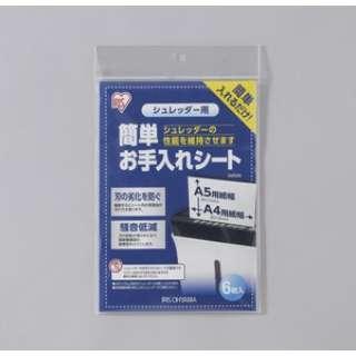 シュレッダー用メンテナンスシート SMS06
