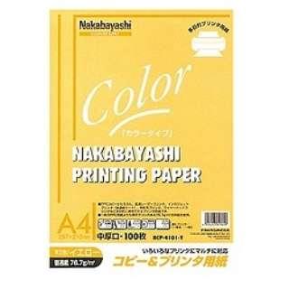 コピー&プリンタ用紙 イエロー (A4サイズ・100枚) HCP-4101-Y