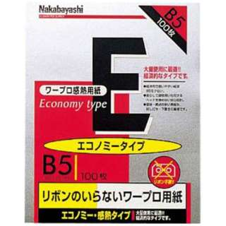 ワープロ用感熱紙 エコノミータイプ (B5サイズ・100枚) ヨW-EB5