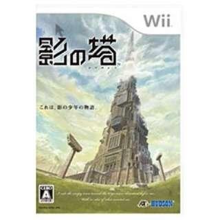 影の塔【Wii】