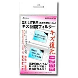 DSLite用キズ回復フィルター(高透明薄型フィルム)【DSLite】