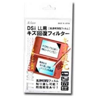 DSiLL用キズ回復フィルター(高透明薄型フィルム)【DSi LL】