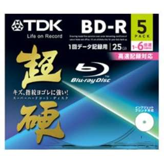 BRD25HCPWC5A データ用BD-R 超硬シリーズ [5枚 /25GB /インクジェットプリンター対応]