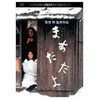 まあだだよ デジタル・リマスター版 【DVD】
