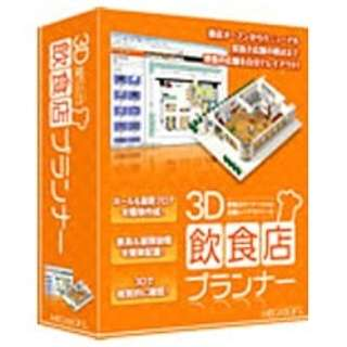 〔Win版〕 3D飲食店プランナー