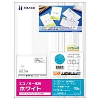 エコノミー名刺 200枚 (A4サイズ 10面×20シート・白無地) 白無地 EBX01S