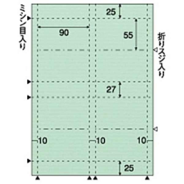 クラッポドロップ二つ折名刺 タテ (A4サイズ:4面・10シート:40枚) ミント QP205S
