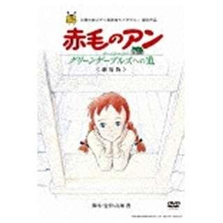 劇場版 赤毛のアン~グリーンゲーブルズへの道~ 【DVD】