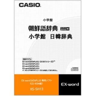 電子辞書用追加コンテンツ 「朝鮮語辞典/日韓辞典」(手書き対応・ネイティブ音声収録版) XS-SH13【CD-ROM版】