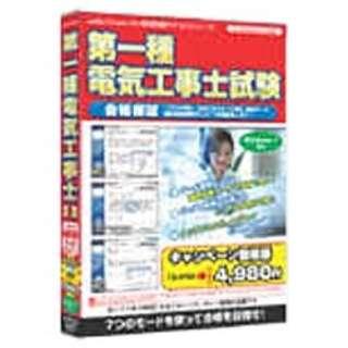 〔Win版〕 media5 Premier 3.0 ITパスポート試験 キャンペーン価格版
