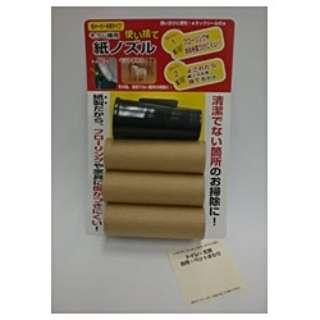 【掃除機用】 使い捨て紙ノズル SNO-06