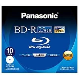 LM-BR25LDH10 データ用BD-R [10枚 /25GB /インクジェットプリンター対応]