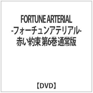 FORTUNE ARTERIAL -フォーチュンアテリアル- 赤い約束 第6巻 通常版 【DVD】