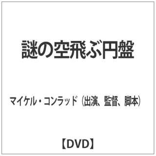 謎の空飛ぶ円盤 【DVD】