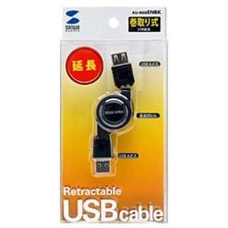 0.8m USB2.0延長ケーブル 【Aオス】⇔【Aメス】 [巻き取りタイプ] (ブラック) KU-M08ENBK
