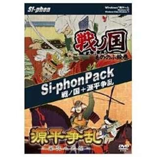 〔Win版〕 戦ノ国・源平争乱 [Si-phon Pack]