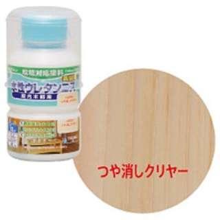【ワシンペイント】 W水性ウレタンニス(つや消しクリヤー) 130ml