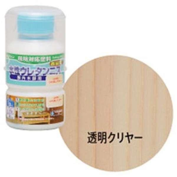 【ワシンペイント】 W水性ウレタンニス(透明) 130ml