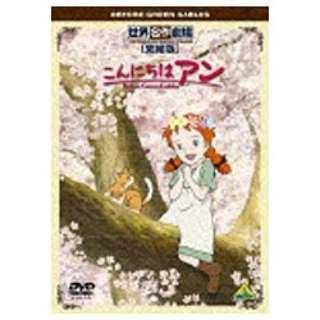 世界名作劇場・完結版 こんにちは アン~Before Green Gables 【DVD】