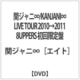 関ジャニ∞/KANJANI∞ LIVE TOUR 2010→2011 8UPPERS 初回限定盤 【DVD】