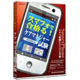 〔Androidアプリ・Win版〕 スマフォで合格る! ケアマネジャー試験
