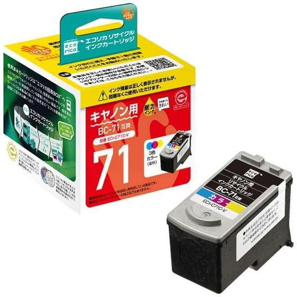 ECI-C71C-V 互換プリンターインク カラー