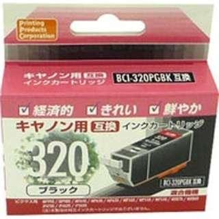 PP-C320BK 互換プリンターインク ブラック