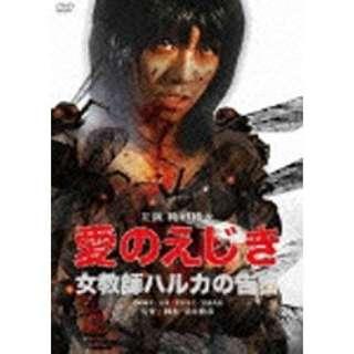 愛のえじき 女教師ハルカの告白 【DVD】