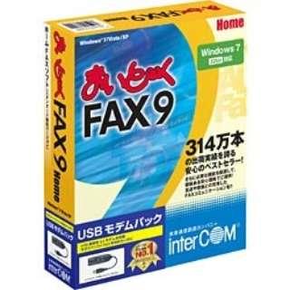 〔Win版〕 まいと~く FAX 9 Home -USBモデムパック-
