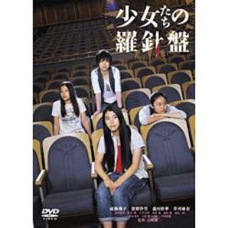 少女たちの羅針盤 【DVD】