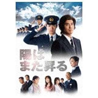 陽はまた昇る DVD-BOX 【DVD】