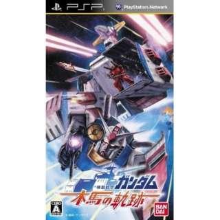 機動戦士ガンダム 木馬の軌跡【PSPゲームソフト】
