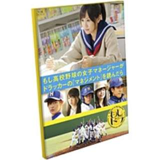 もし高校野球の女子マネージャーがドラッカーの『マネジメント』を読んだら PREMIUM EDITION 初回限定生産版 【DVD】