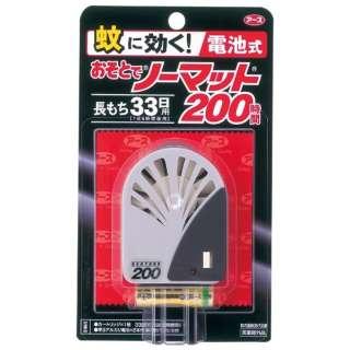 蚊に効くおそとでノーマット200時間〔電池式〕
